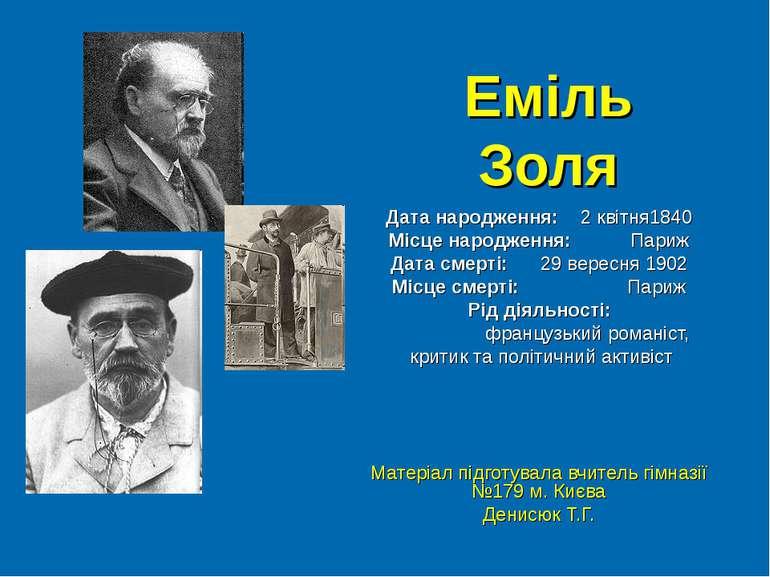 Еміль Золя Датанародження: 2 квітня1840 Місценародження: Париж Датасмерті:...