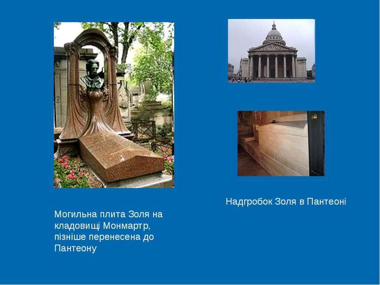 Могильна плита Золя на кладовищі Монмартр, пізніше перенесена до Пантеону Над...