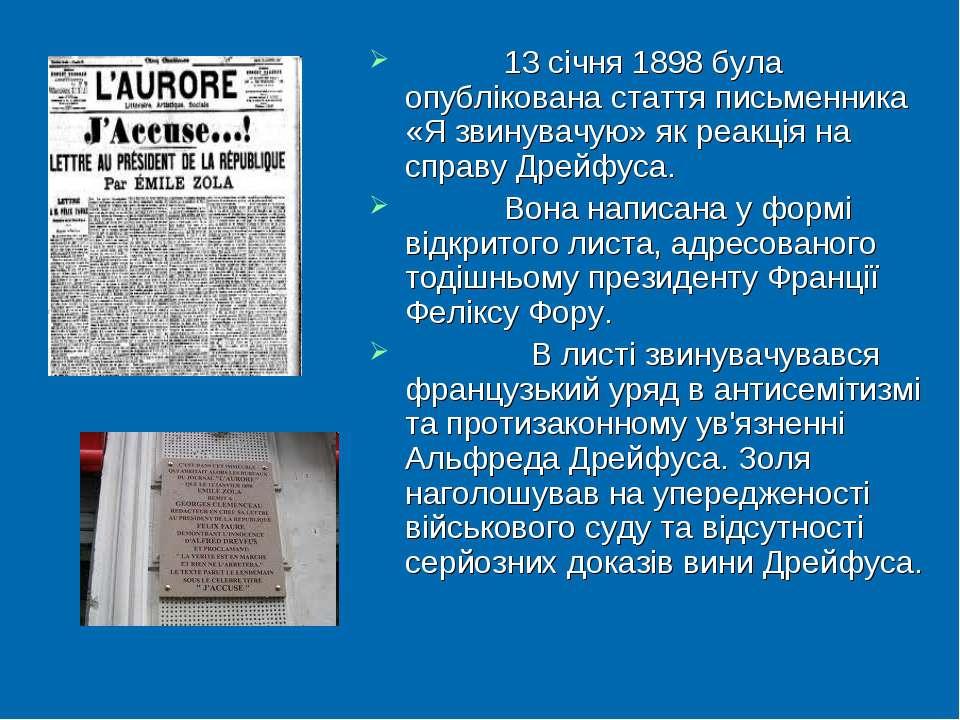 13 січня 1898 була опублікована стаття письменника «Я звинувачую» як реакція ...
