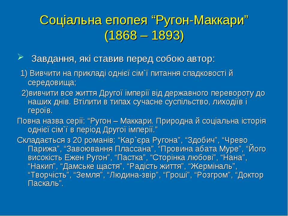 """Соціальна епопея """"Ругон-Маккари"""" (1868 – 1893) Завдання, які ставив перед соб..."""