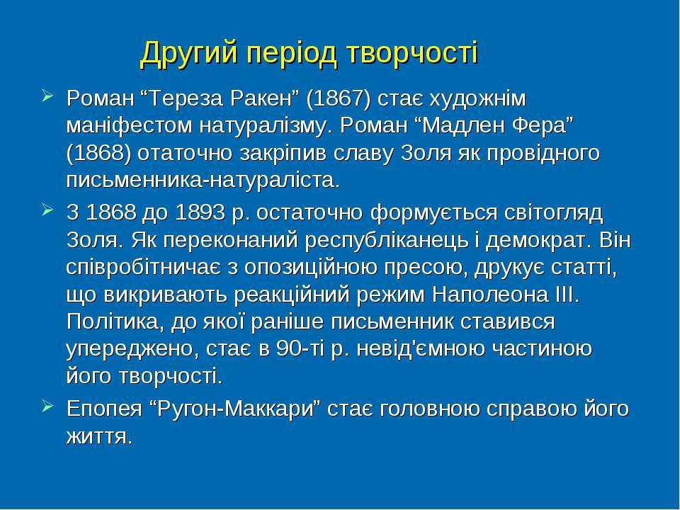 """Другий період творчості Роман """"Тереза Ракен"""" (1867) стає художнім маніфестом ..."""