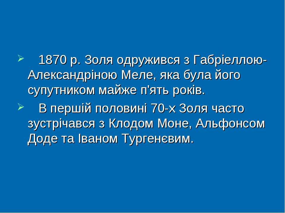 1870р. Золя одружився з Габріеллою-Александріною Меле, яка була його супутни...