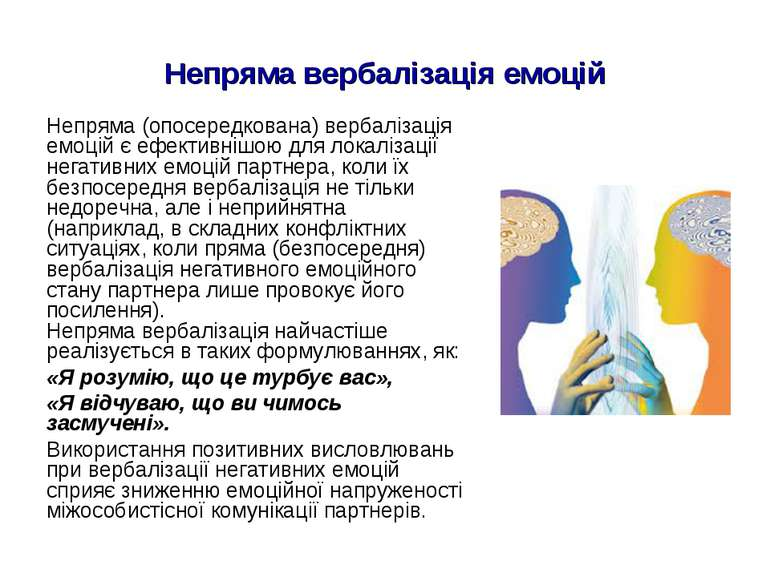 Непряма вербалізація емоцій Непряма (опосередкована) вербалізація емоцій є еф...