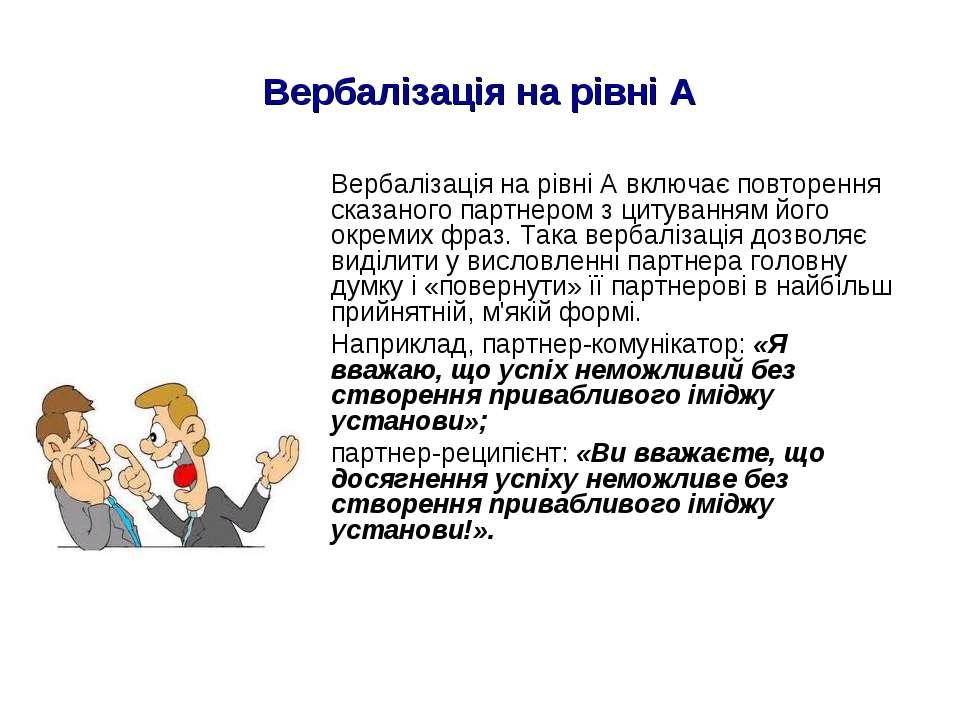 Вербалізація на рівні А Вербалізація на рівні А включає повторення сказаного ...