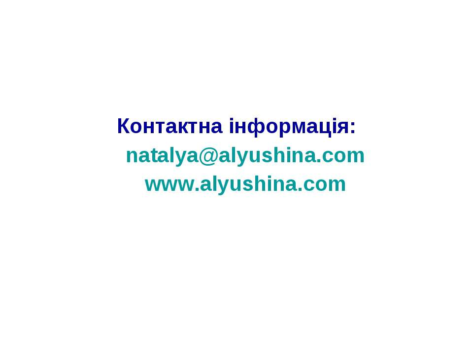 Контактна інформація: natalya@alyushina.com www.alyushina.com