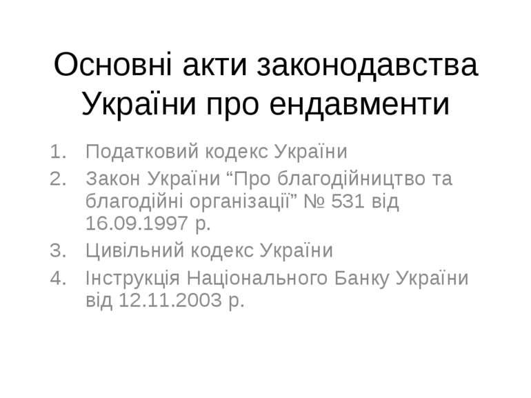 Основні акти законодавства України про ендавменти Податковий кодекс України З...
