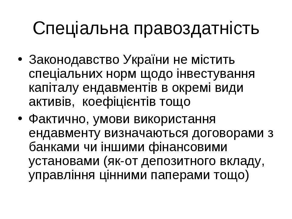 Спеціальна правоздатність Законодавство України не містить спеціальних норм щ...