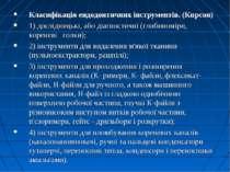 Класифікація ендодонтичних інструментів. (Кирсон) 1) дослідницькі, або діагно...