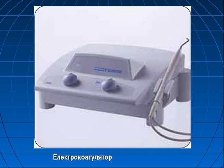 Електрокоагулятор