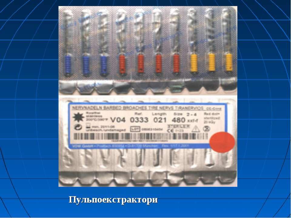 Пульпоекстрактори