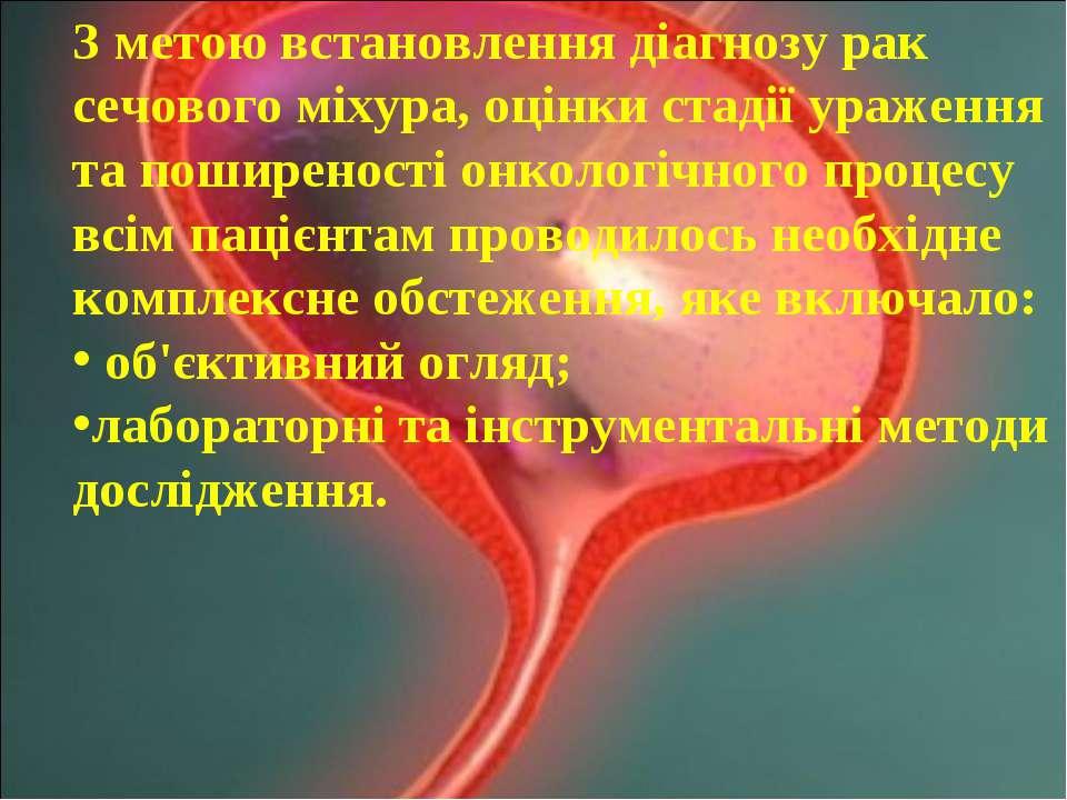 З метою встановлення діагнозу рак сечового міхура, оцінки стадії ураження та ...