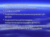 Фіброректосігмоскопія Фотокольпоскопія Цистоскопія Езофагоскопія Ендоскопічна...