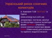 """Український ринок сонячних колекторів 4. Компанія ТОВ """"ВСП ЕС"""" із Одеси (www...."""