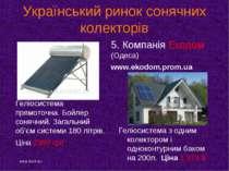 Український ринок сонячних колекторів Геліосистема прямоточна. Бойлер сонячни...