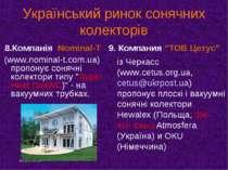 Український ринок сонячних колекторів 8.Компанія Nominal-Т (www.nominal-t.com...