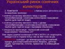 """Український ринок сонячних колекторів 2. Компанія """"Атмосфера"""" з Києва (www.at..."""
