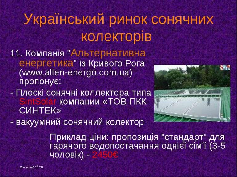 """Український ринок сонячних колекторів 11. Компанія """"Альтернативна енергетика""""..."""