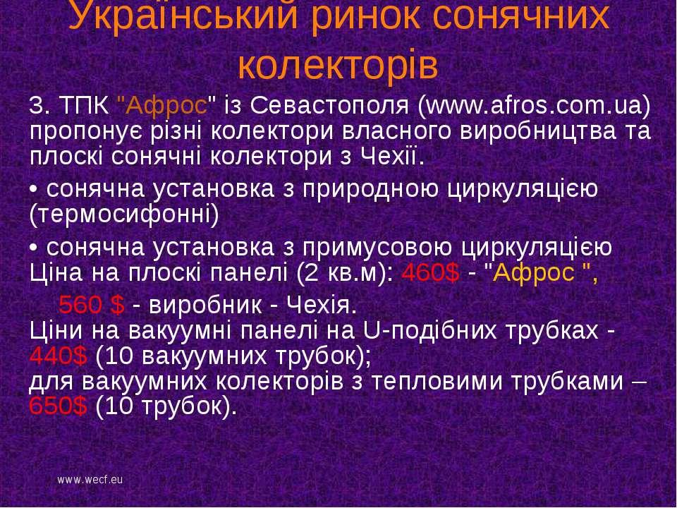 """Український ринок сонячних колекторів 3. ТПК """"Афрос"""" із Севастополя (www.afro..."""