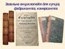 Загальна енциклопедія для купців, фабрикантів, комерсантів
