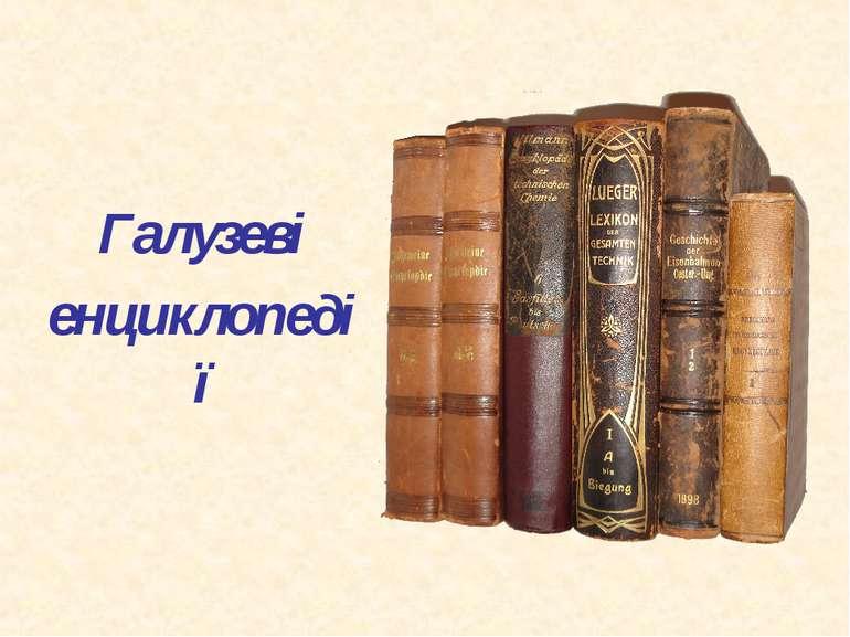 Галузеві енциклопедії