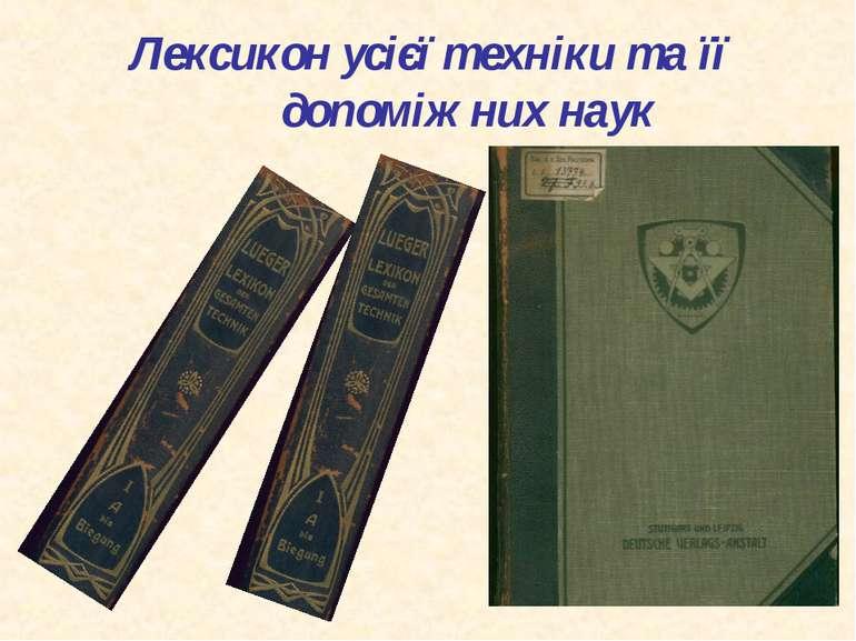 Лексикон усієї техніки та її допоміжних наук