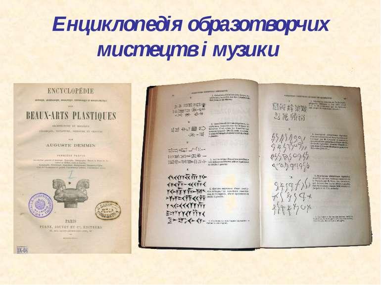 Енциклопедія образотворчих мистецтв і музики