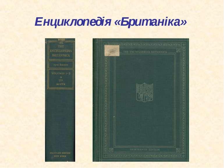 Енциклопедія «Британіка»
