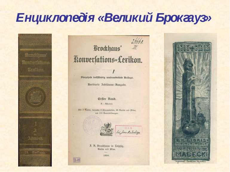 Енциклопедія «Великий Брокгауз»