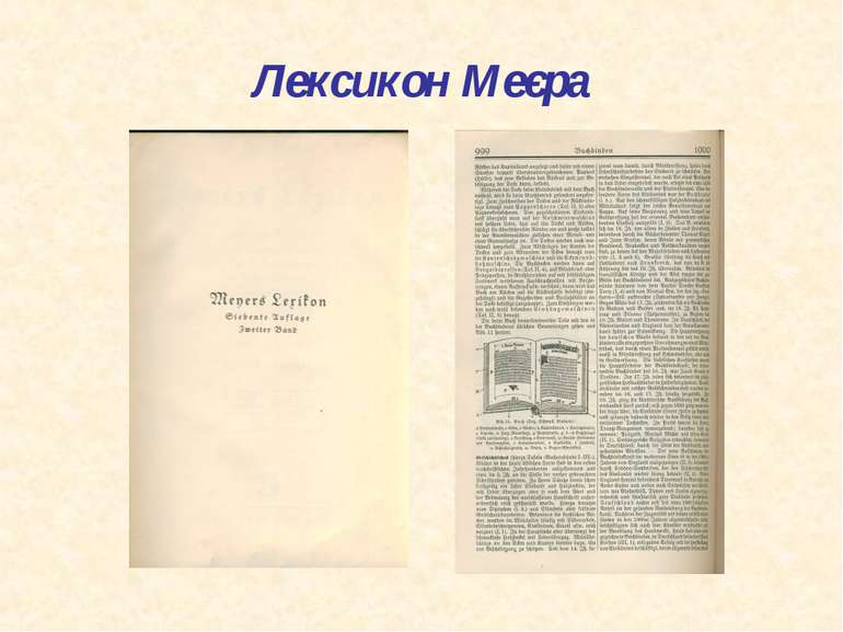 Лексикон Меєра