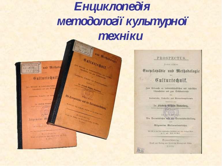 Енциклопедія методології культурної техніки