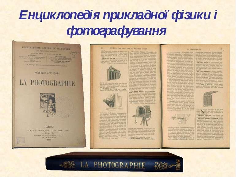 Енциклопедія прикладної фізики і фотографування
