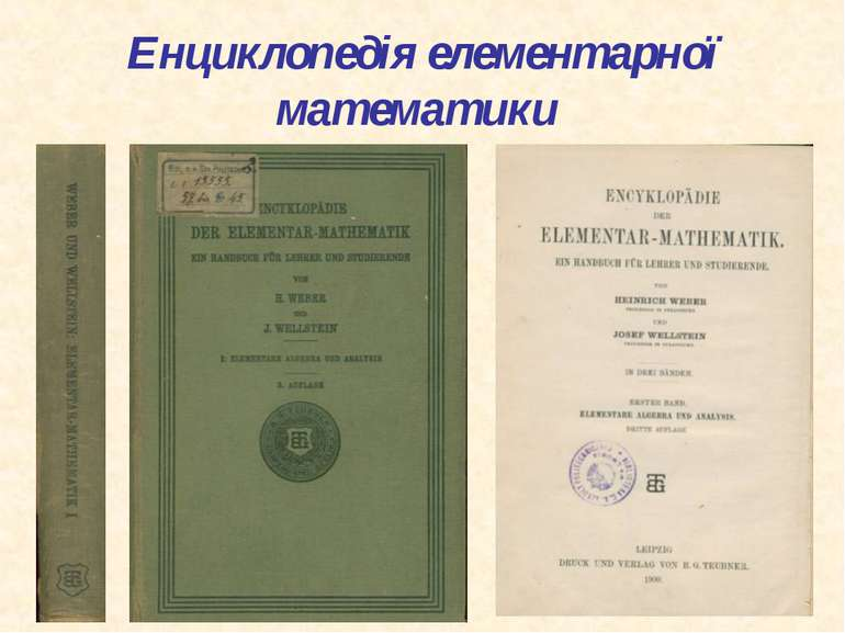 Енциклопедія елементарної математики