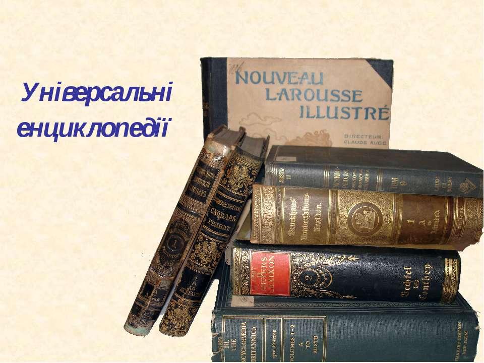 Універсальні енциклопедії