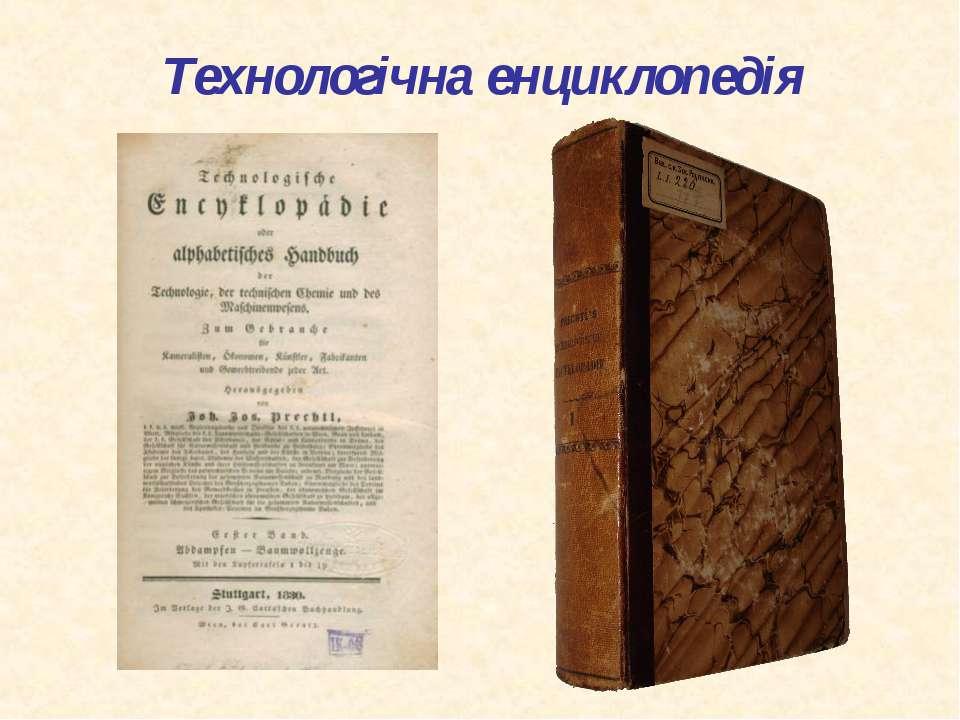 Технологічна енциклопедія