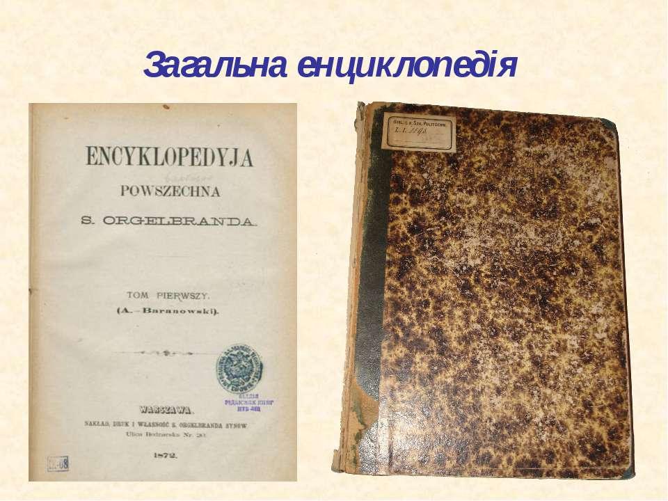 Загальна енциклопедія