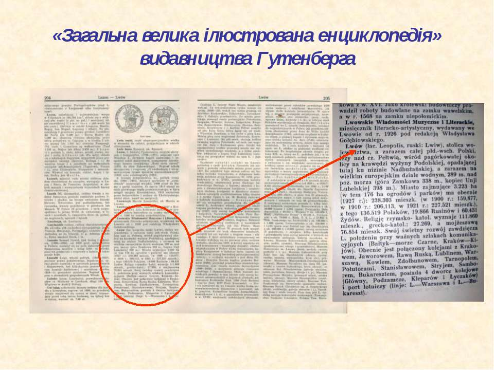 «Загальна велика ілюстрована енциклопедія» видавництва Гутенберга