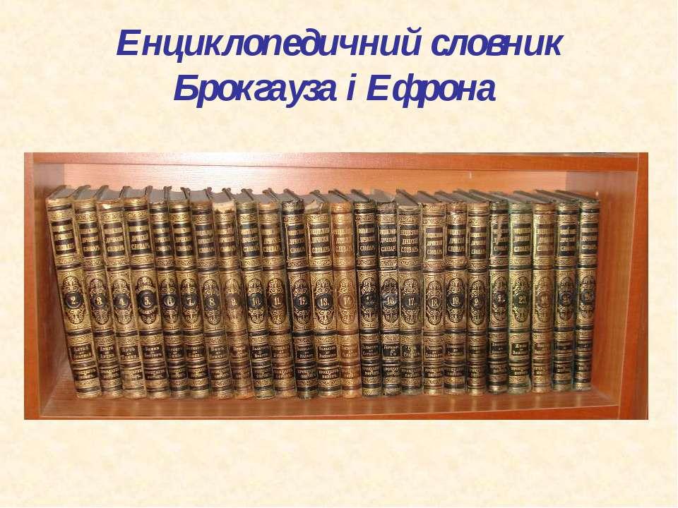 Енциклопедичний словник Брокгауза і Ефрона