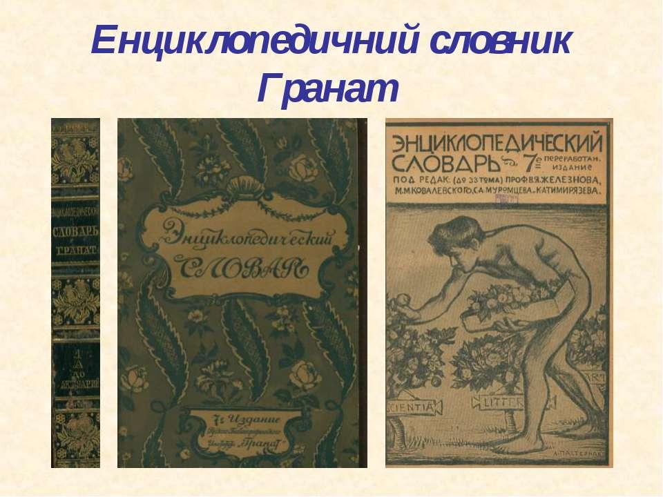Енциклопедичний словник Гранат