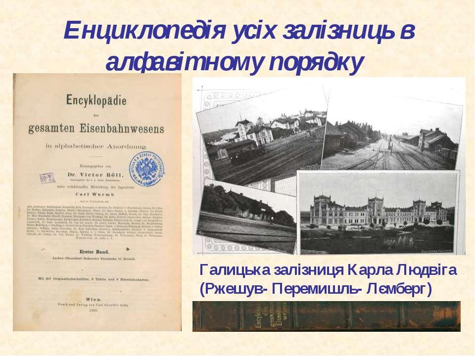 Енциклопедія усіх залізниць в алфавітному порядку Галицька залізниця Карла Лю...