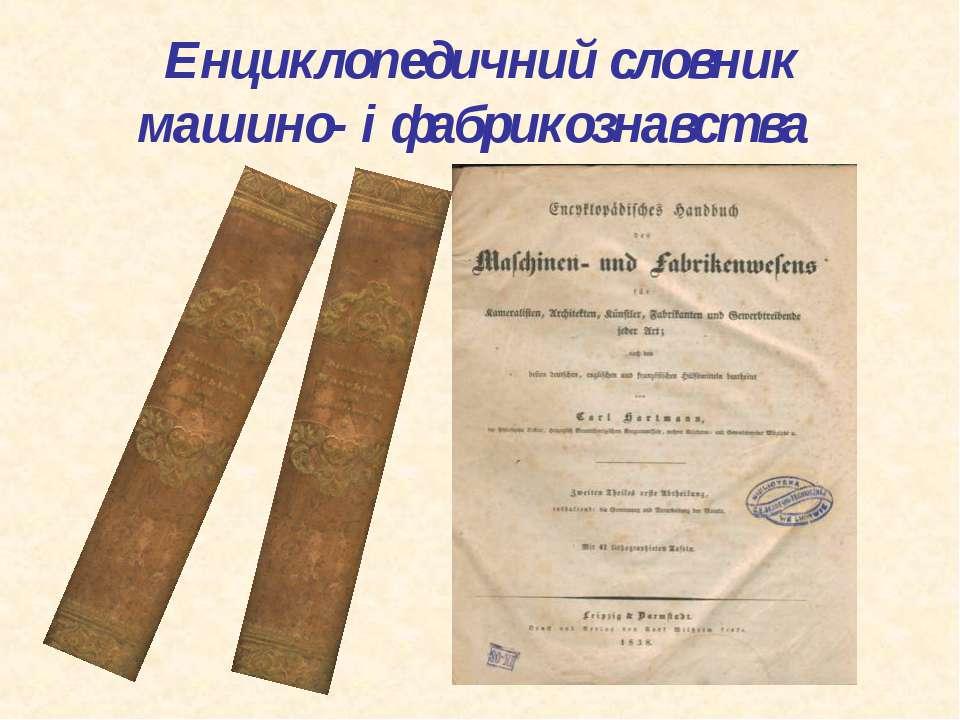 Енциклопедичний словник машино- і фабрикознавства