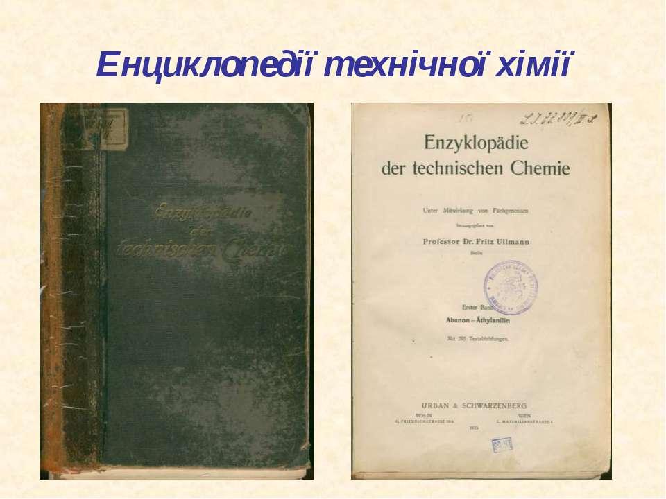 Енциклопедії технічної хімії