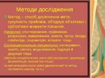 Методи дослідження Метод – спосіб досягнення мети, сукупність прийомів, об'єд...
