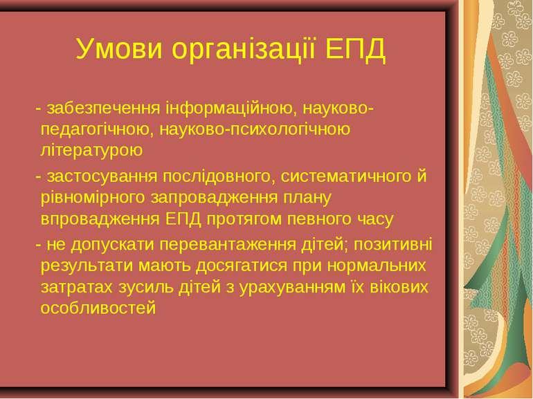 Умови організації ЕПД - забезпечення інформаційною, науково-педагогічною, нау...