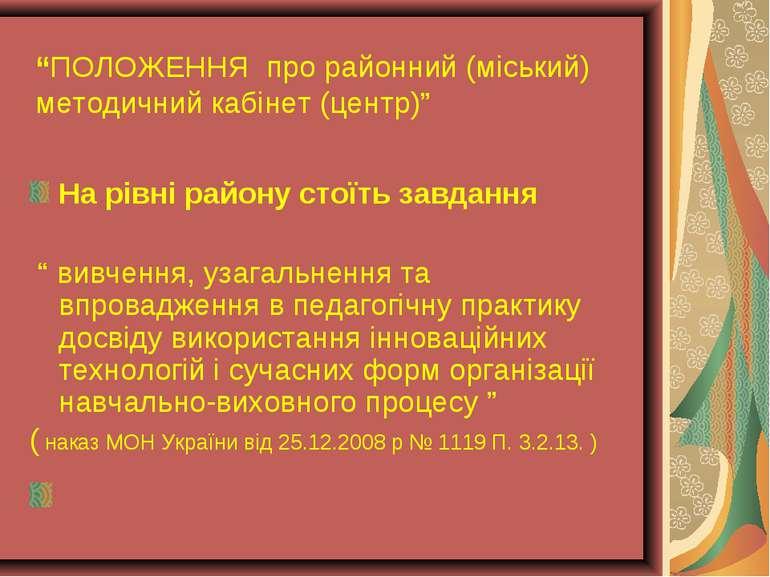 """""""ПОЛОЖЕННЯ про районний (міський) методичний кабінет (центр)"""" На рівні району..."""