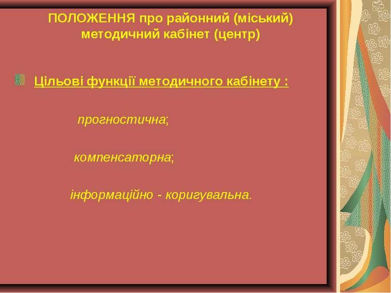 ПОЛОЖЕННЯ про районний (міський) методичний кабінет (центр) Цільові функції м...