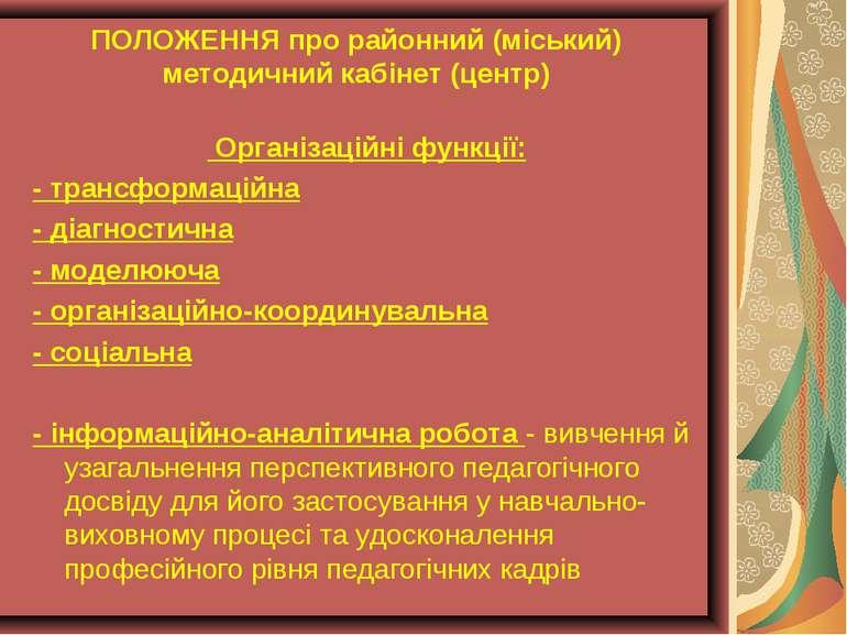 ПОЛОЖЕННЯ про районний (міський) методичний кабінет (центр) Організаційні фун...