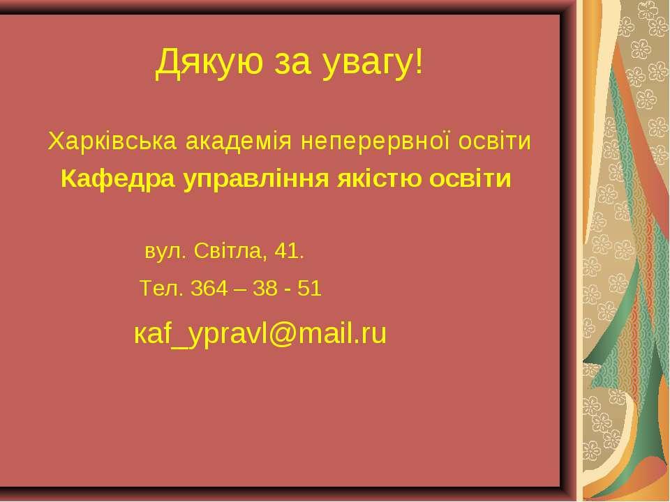 Дякую за увагу! Харківська академія неперервної освіти Кафедра управління які...