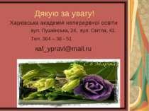 Дякую за увагу! Харківська академія неперервної освіти вул. Пушкінська, 24, в...
