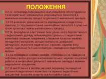 ПОЛОЖЕННЯ 3.2.12. організація інформаційно-комунікаційного обслуговування та ...