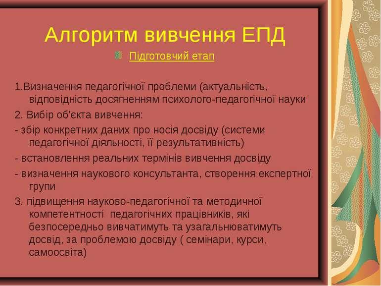 Алгоритм вивчення ЕПД Підготовчий етап 1.Визначення педагогічної проблеми (ак...